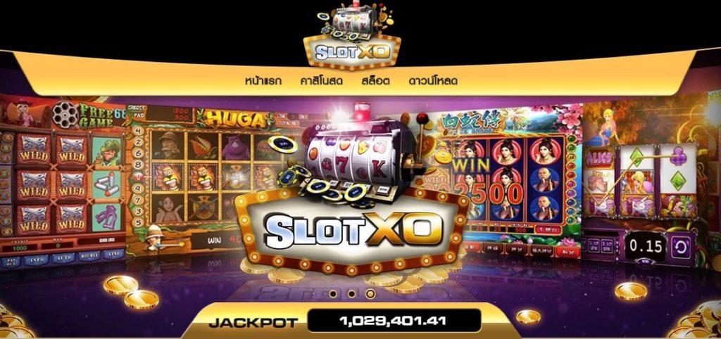 slotxo ทางเข้า เล่นเกมสล็อตออนไลน์ ได้เงินสดจริง