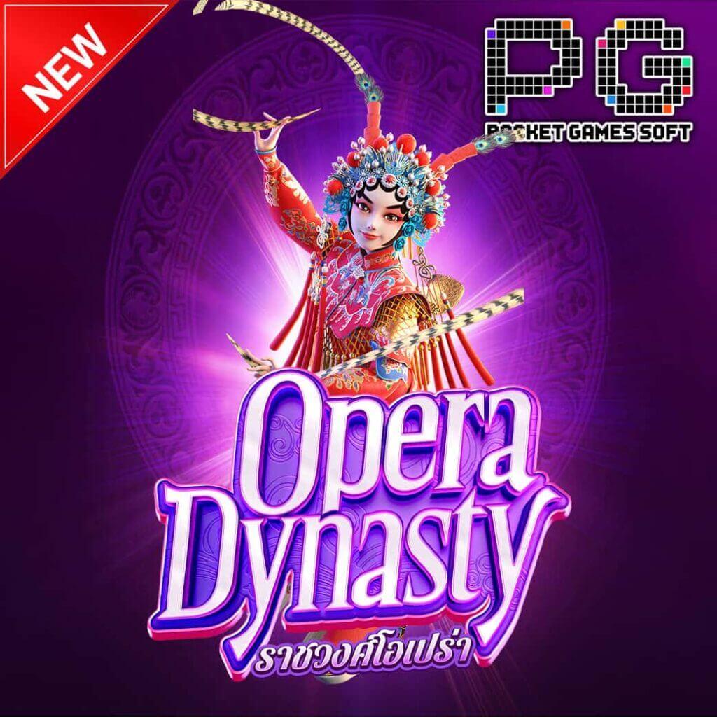 ทางเข้าจีคลับ เล่นสล็อต opera dynasty เกมสล็อตใหม่ที่มีแจ็คพอตโบนัสสูง
